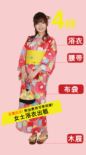 Yukata Rental for Women