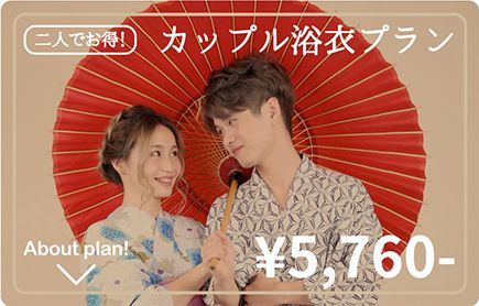 Couple Yukata Plan