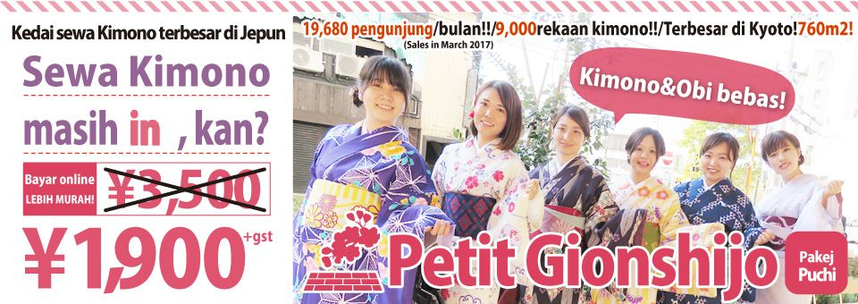 Popular among students ♪ Petit Gionshijo store 2/18 OPEN!!